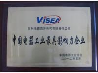 中国电器工业最具影响力企业2012年