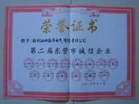 第二届东营市诚信企业荣誉证书2010年