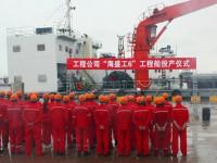 大型多功能工程驳船——海盛工六