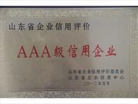 AAA级信用企业2012年