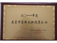 东营市管理创新优秀企业2011年
