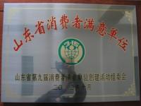 山东省消费者满意单位2012年