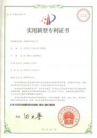 专利-电缆防护固定卡子(2009年9月2日取得)