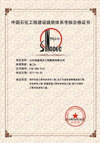中国石化工程建设诚信体系考核合格证书