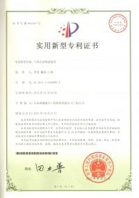 专利-气举式冲吸泥装置(2011年9月21日取得)