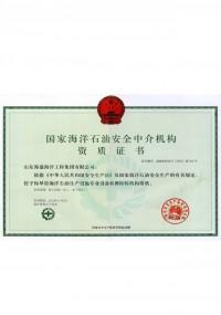 国家海洋石油安全中介机构资质证书