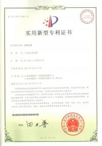 专利-油罐旋梯(2013年9月11日取得)