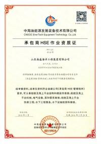中海油承包商HSE作业资质证