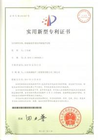 专利-海底输油管道防冲刷保护结构(2011年11月16日取得)