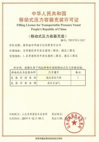 移动式压力容器充装许可证正本