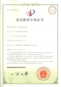 专利-海上平台简易电动吊机(2011年9月21日取得)