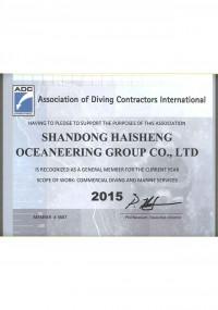 国际打捞协会(ADCI)通用会员