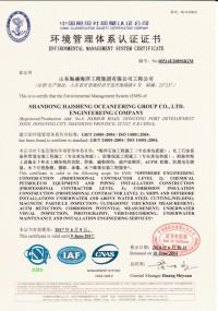 环境管理体认证证书